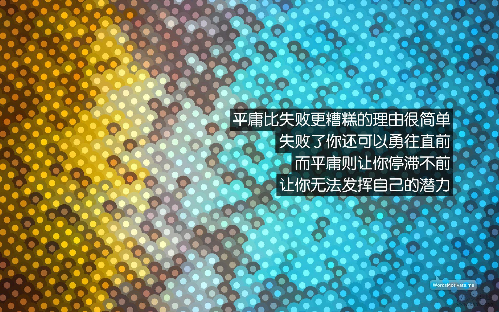 励志壁纸精选 (20).jpg