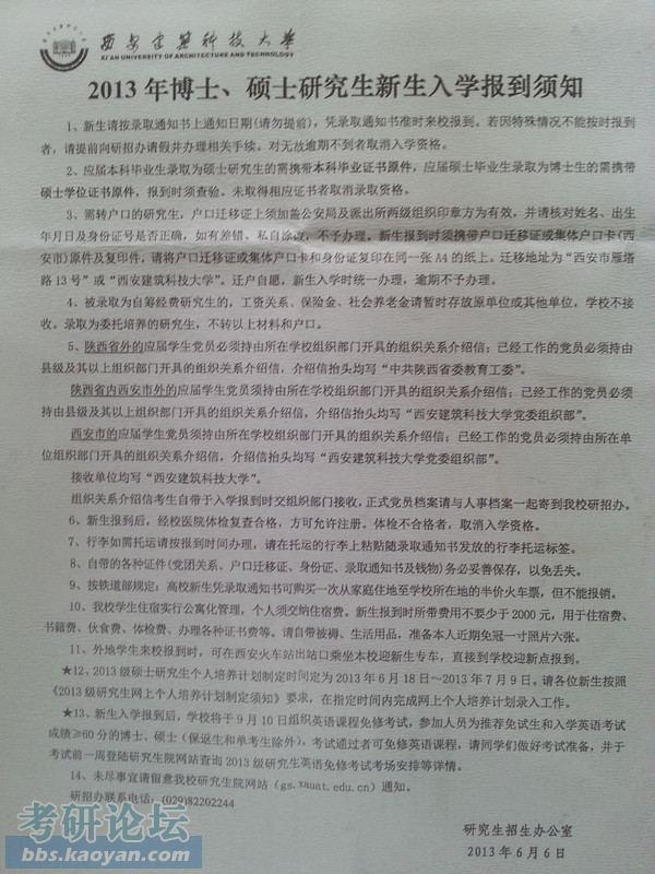 西安建筑科技大学2013级录取通知书