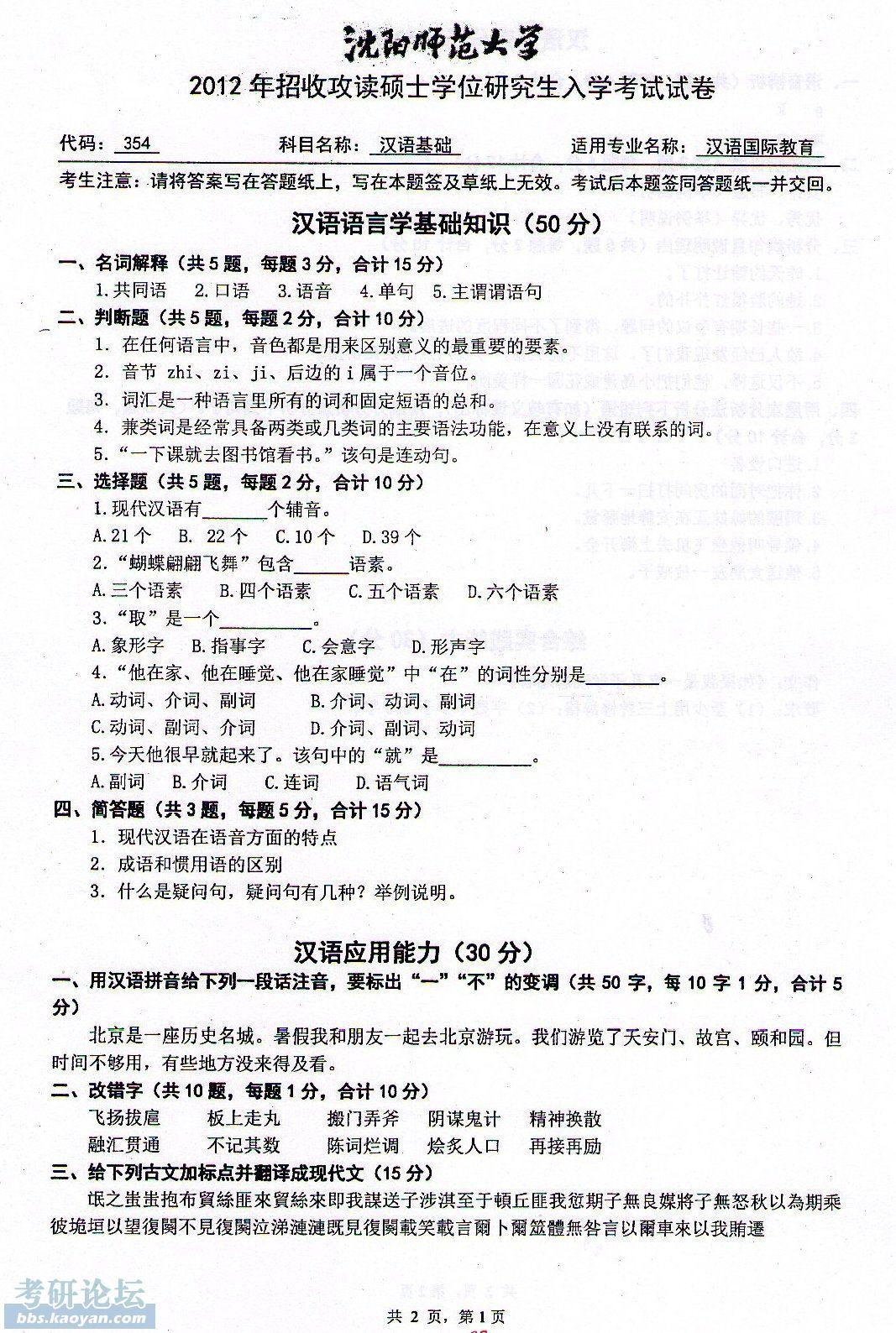 沈阳师范大学232.jpg