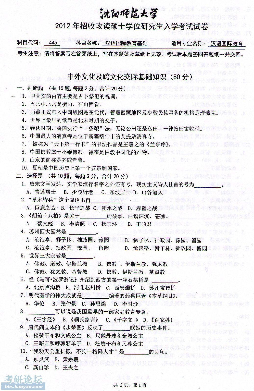 沈阳师范大学234.jpg