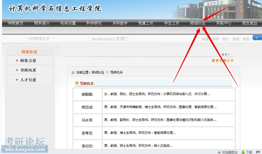 天津科技师资.png