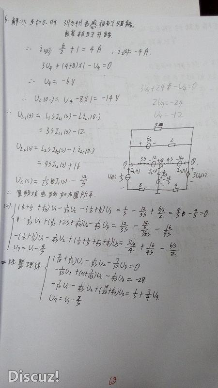 【春前草】2001~2013年重庆大学电路真题答案