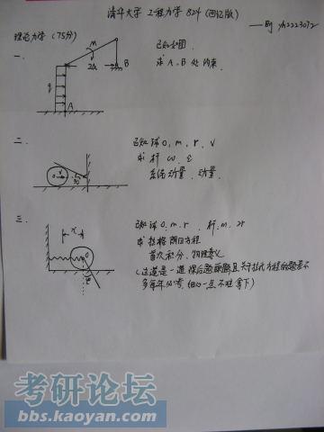 2013 工程力学1.jpg