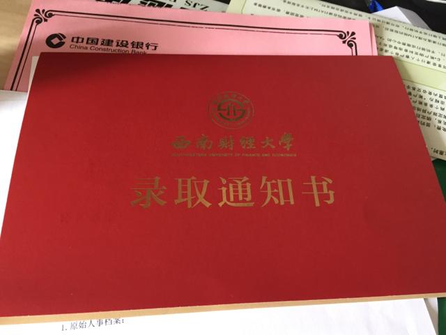 财政的小伙伴 通知书 西南财经大学 kaoyan.com -财税