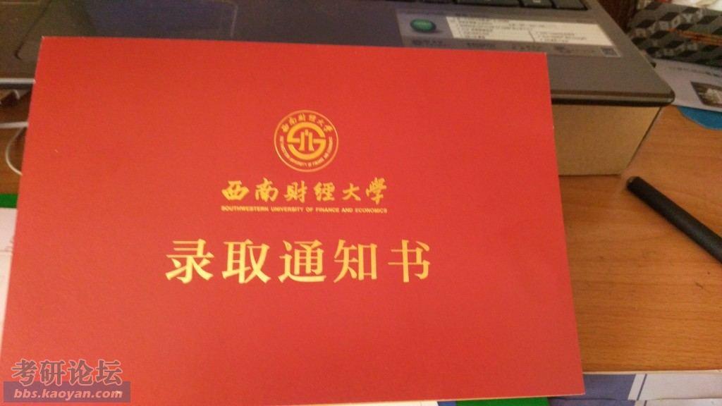 通知书 西南财经大学 kaoyan.com -2014 5 22