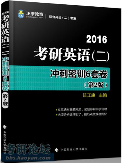 2016考研英语二冲刺密训6套卷.jpg