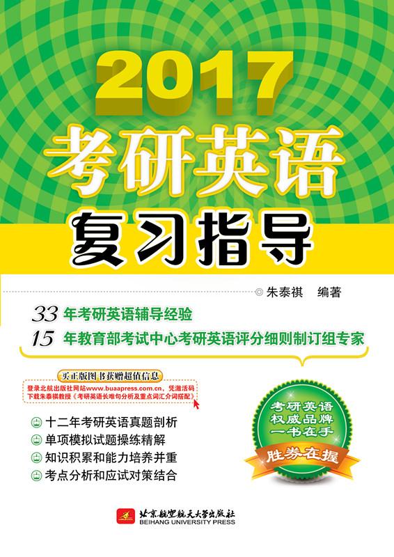 朱泰祺2017考研英语复习指导(封一)_副本.jpg
