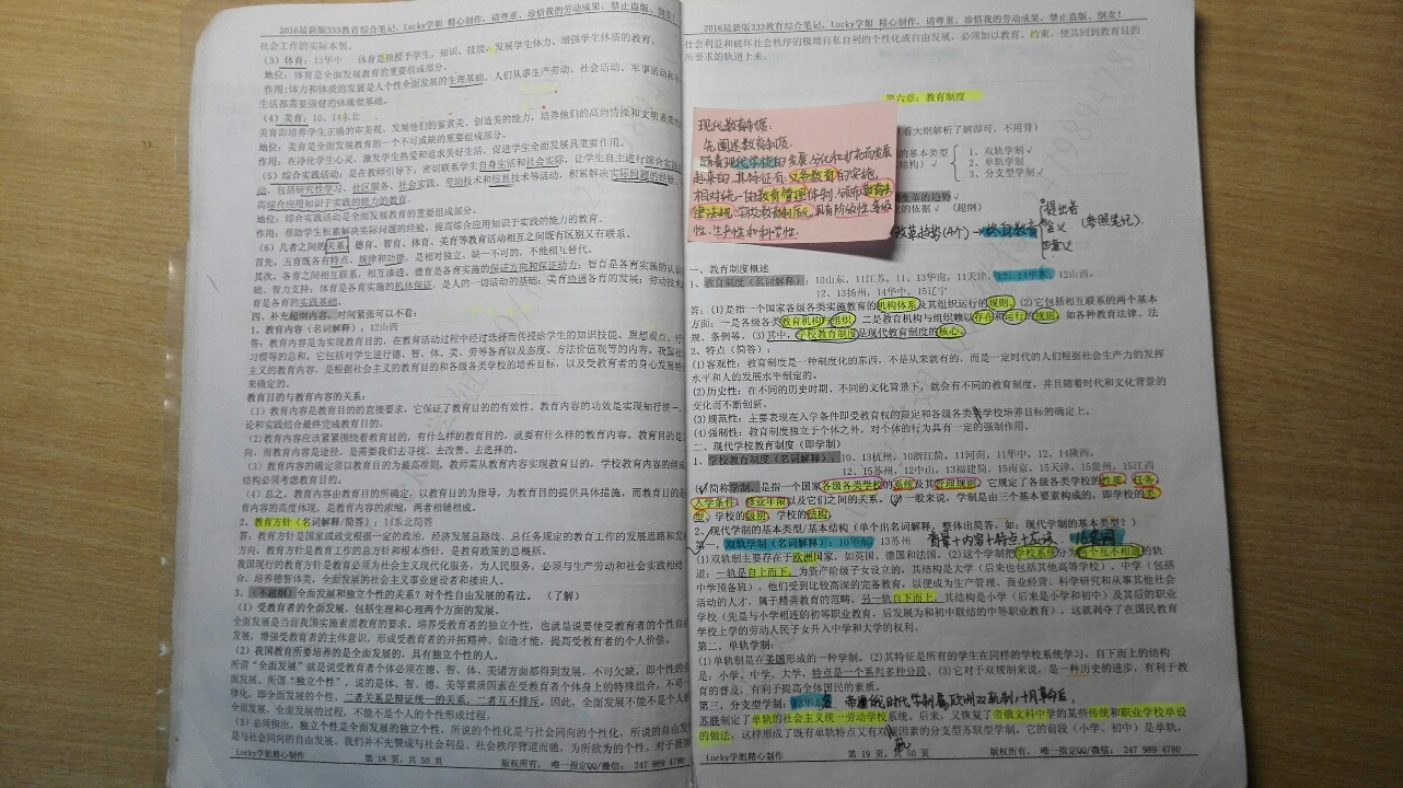 在lucky学姐笔记上做的笔记(2)