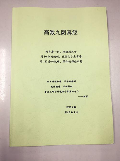 考研数学IMG_5520_副本.jpg