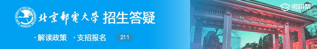 北京邮电大学.jpg
