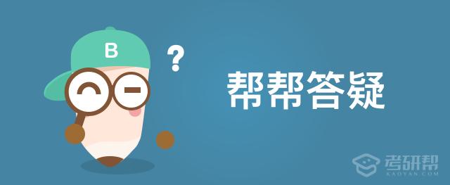 [kaoyan.com]帮帮答疑.jpg.thumb.jpg