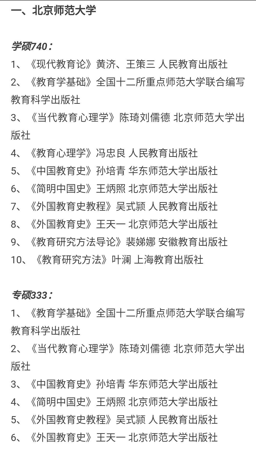 北京师范大学.jpg
