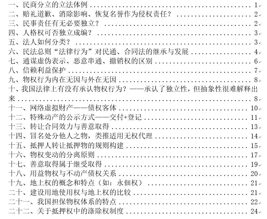 民商法专业卷论述题整理.png