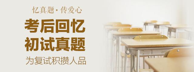[kaoyan.com]640-240121901.png
