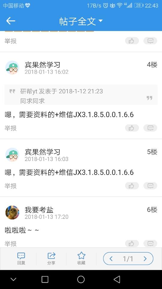 compress-Screenshot_20180113-224328.png