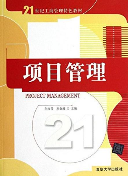 03.项目管理-2.png