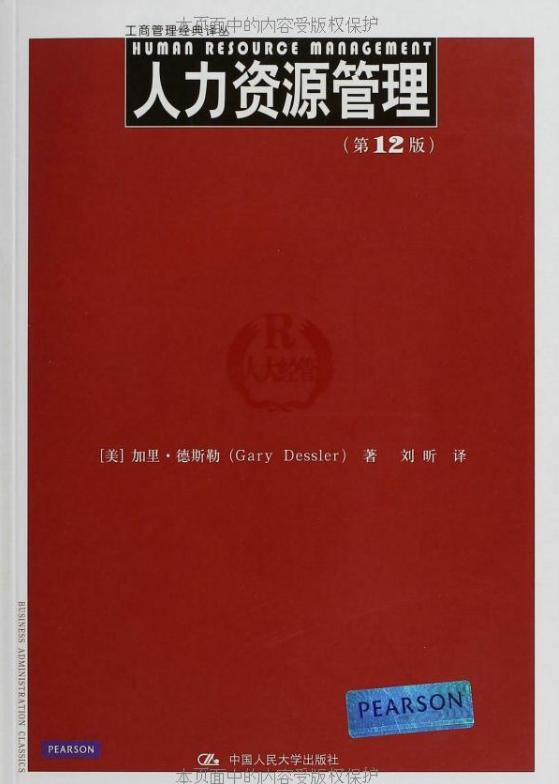 01.企管人力资源管理.png