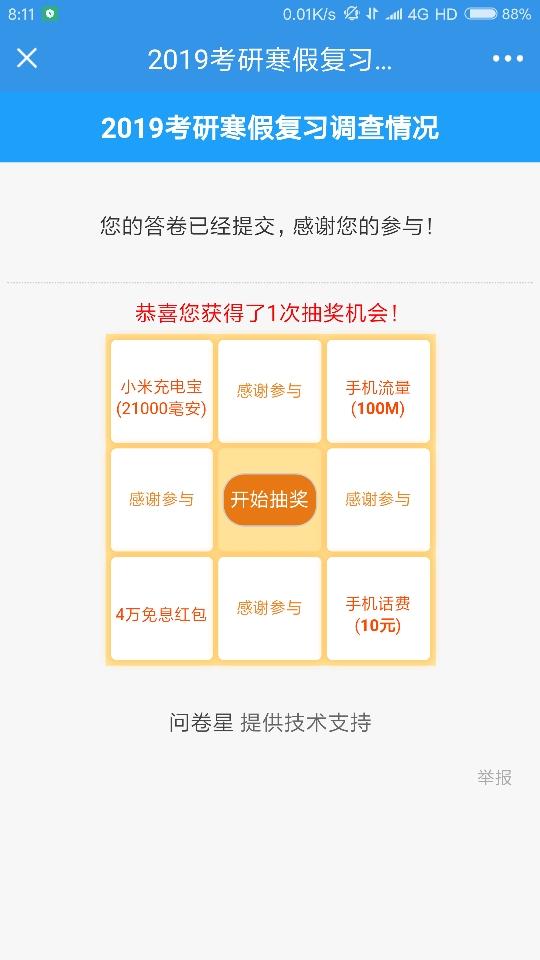 compress-Screenshot_2018-03-09-08-11-21-973_com.tal.kaoyan.png