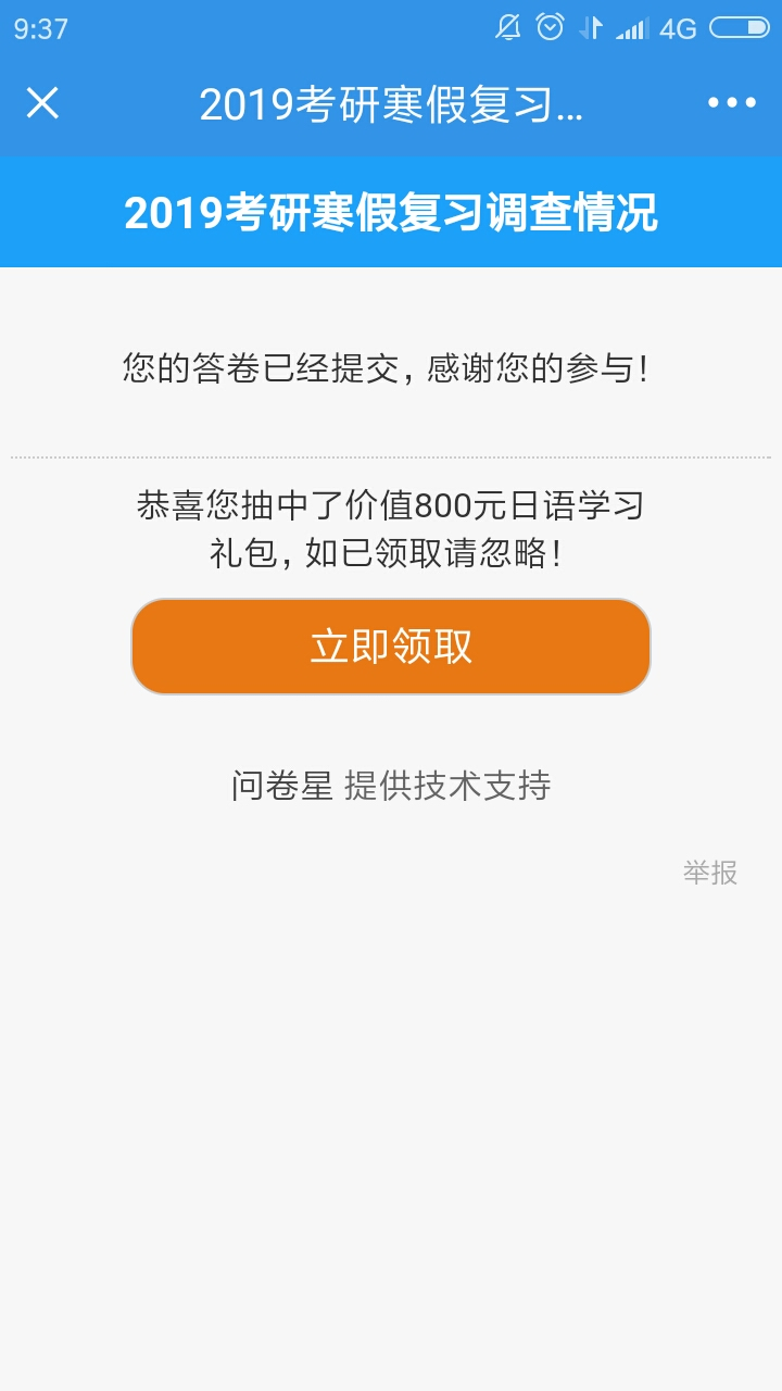 compress-Screenshot_2018-03-09-09-37-59-746_com.tal.kaoyan.png