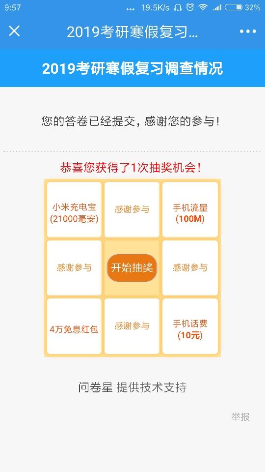 compress-Screenshot_2018-03-09-09-57-55-585_com.tal.kaoyan.png
