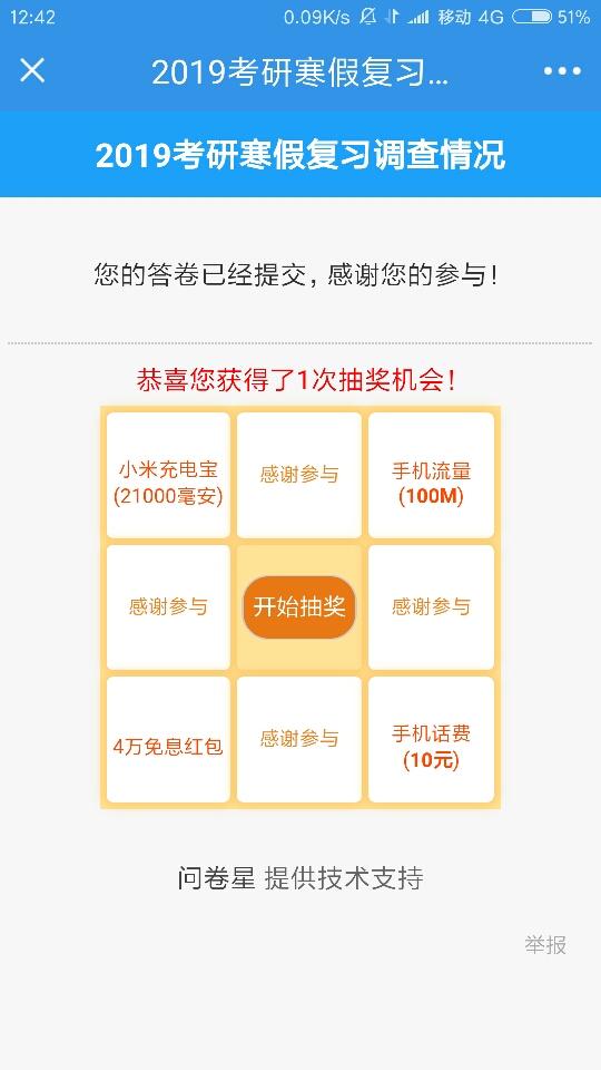 compress-Screenshot_2018-03-09-12-42-16-009_com.tal.kaoyan.png
