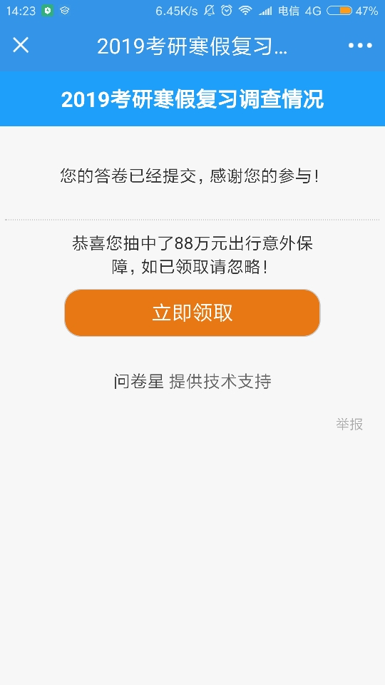 compress-Screenshot_2018-03-09-14-23-45-391_com.tal.kaoyan.png