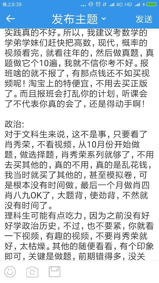 compress-Screenshot_2018-03-21-21-39-05-361_com.tal.kaoyan.png