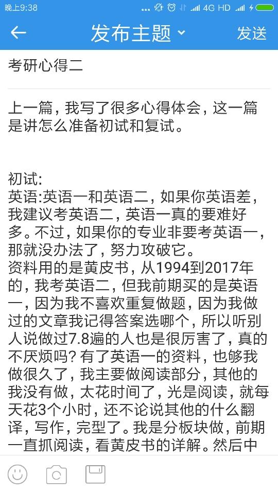 compress-Screenshot_2018-03-21-21-38-52-569_com.tal.kaoyan.png