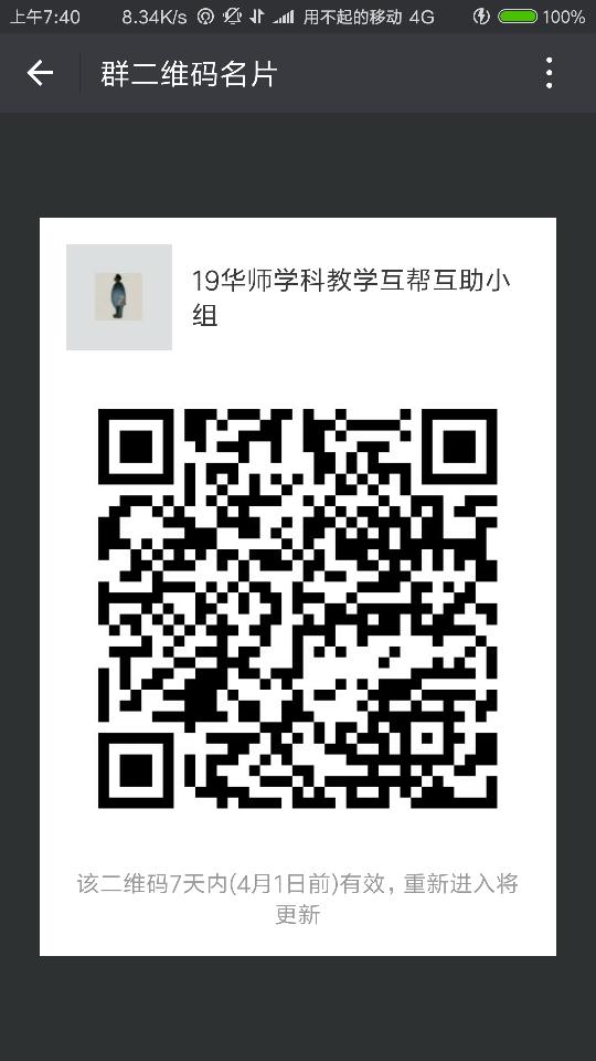 compress-Screenshot_2018-03-25-07-40-08-251_com.tencent.mm.png