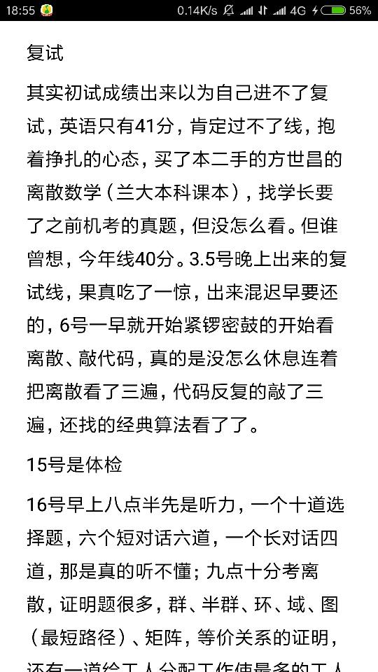 compress-Screenshot_2018-03-26-18-55-12-729_com.tencent.mm.png
