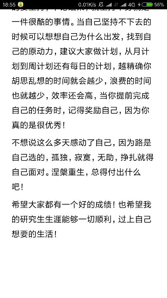 compress-Screenshot_2018-03-26-18-55-40-476_com.tencent.mm.png