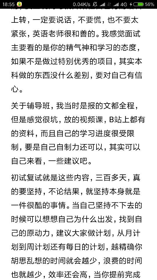 compress-Screenshot_2018-03-26-18-55-36-215_com.tencent.mm.png