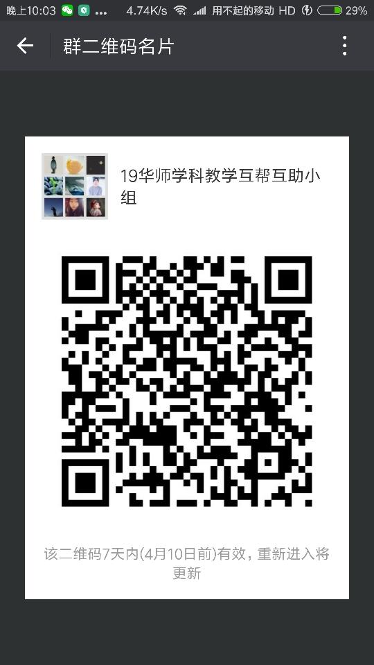compress-Screenshot_2018-04-03-22-03-30-643_com.tencent.mm.png
