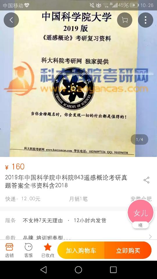 compress-Screenshot_20180428-102658.png