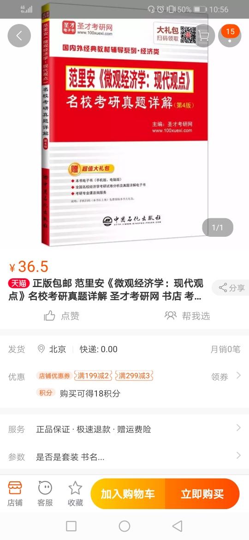 compress-Screenshot_20190331_225655_com.taobao.taobao.jpg