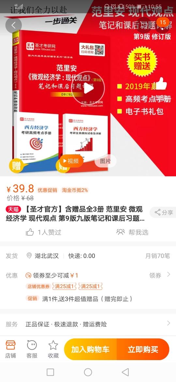 compress-Screenshot_20190331_225529_com.taobao.taobao.jpg