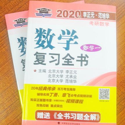 李正元全书.png