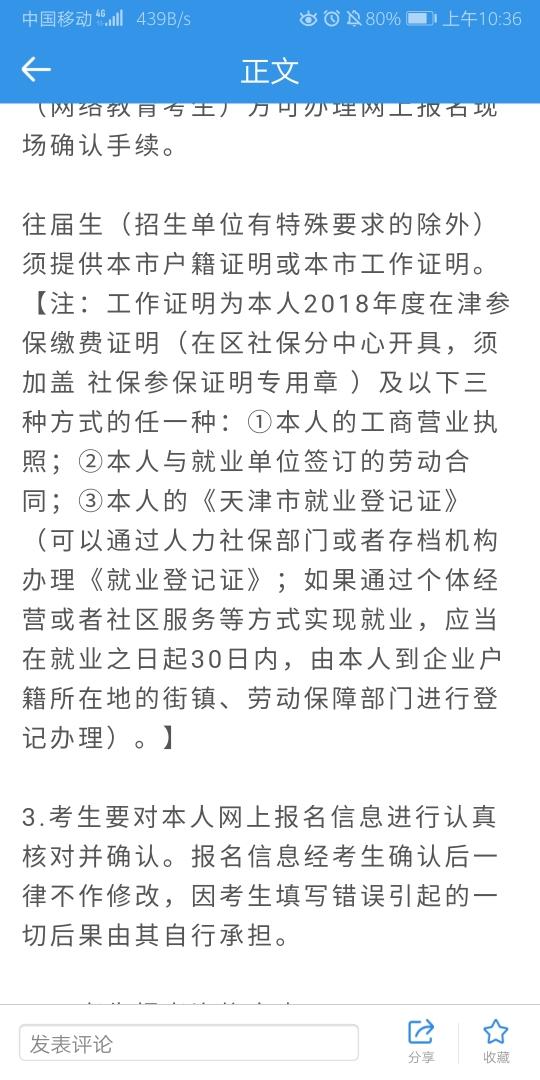 compress-Screenshot_20190823_103641_com.tal.kaoyan.jpg