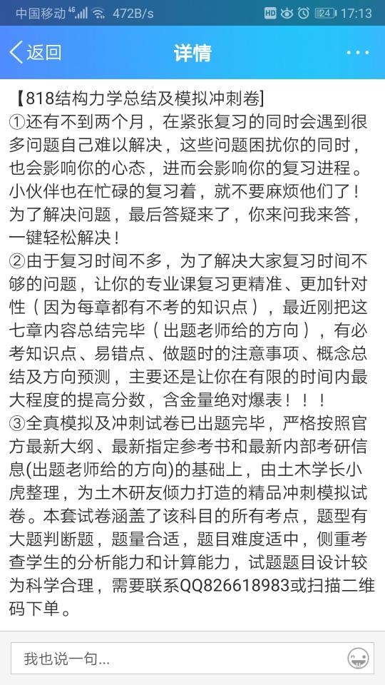 compress-Screenshot_20191102_171335_com.tencent.mobileqq.jpg