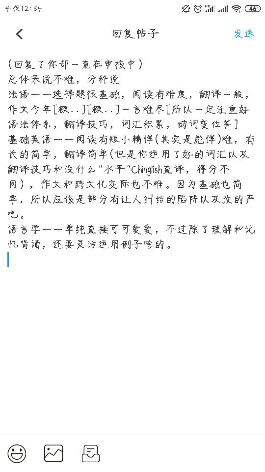 compress-Screenshot_2020-03-03-00-54-23-679_com.tal.kaoyan.png