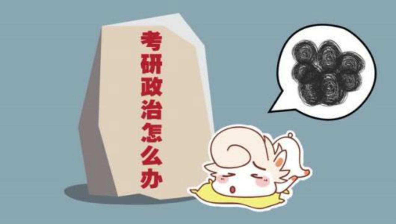 考研政治.jpg