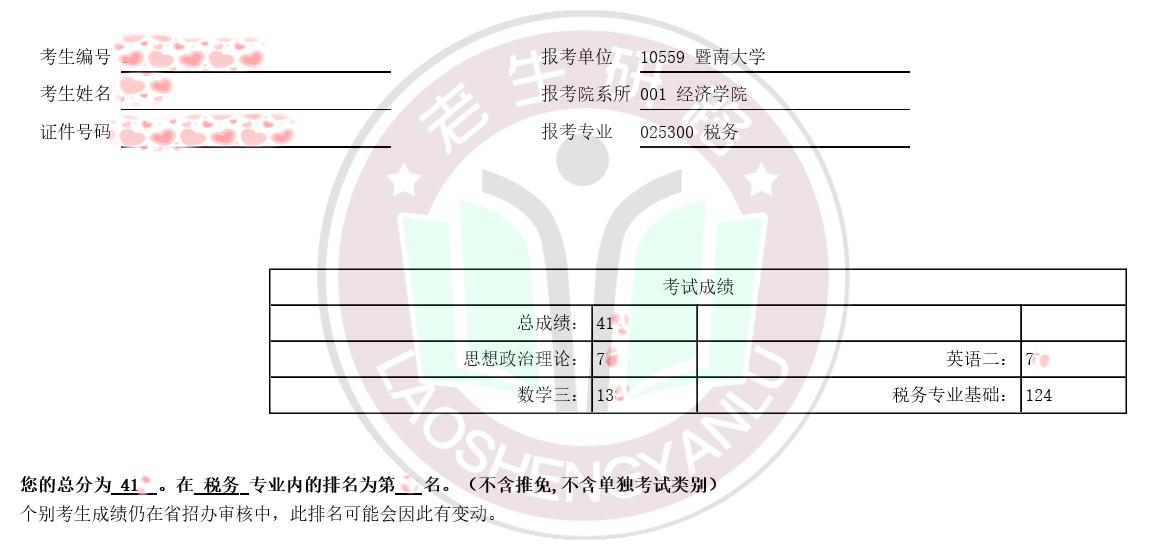 成绩单_副本9999.png