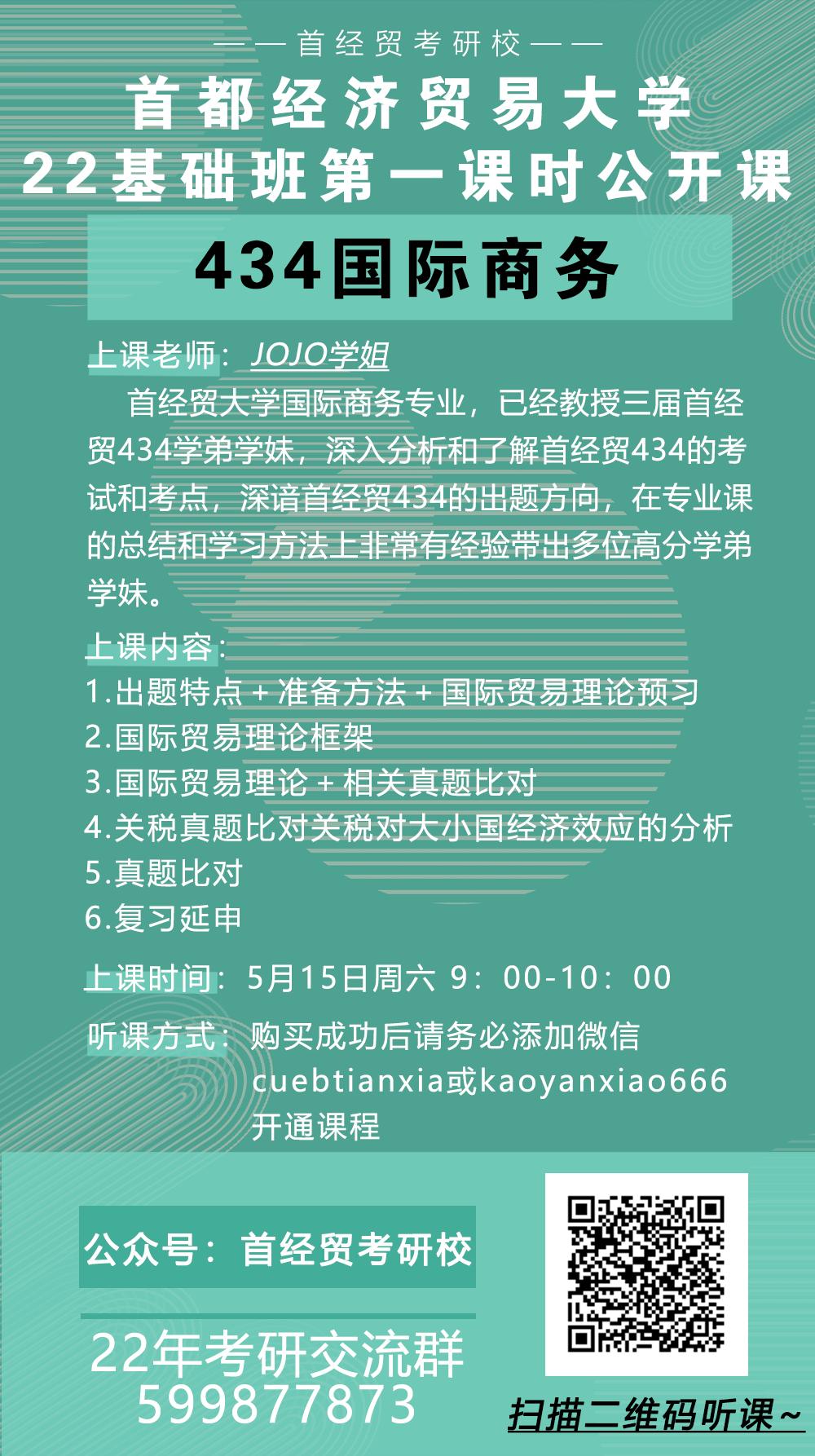 首经贸434课时海报(4).png