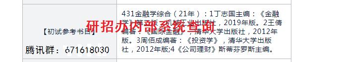 研招办导师命题备案 - 副本 (2).png