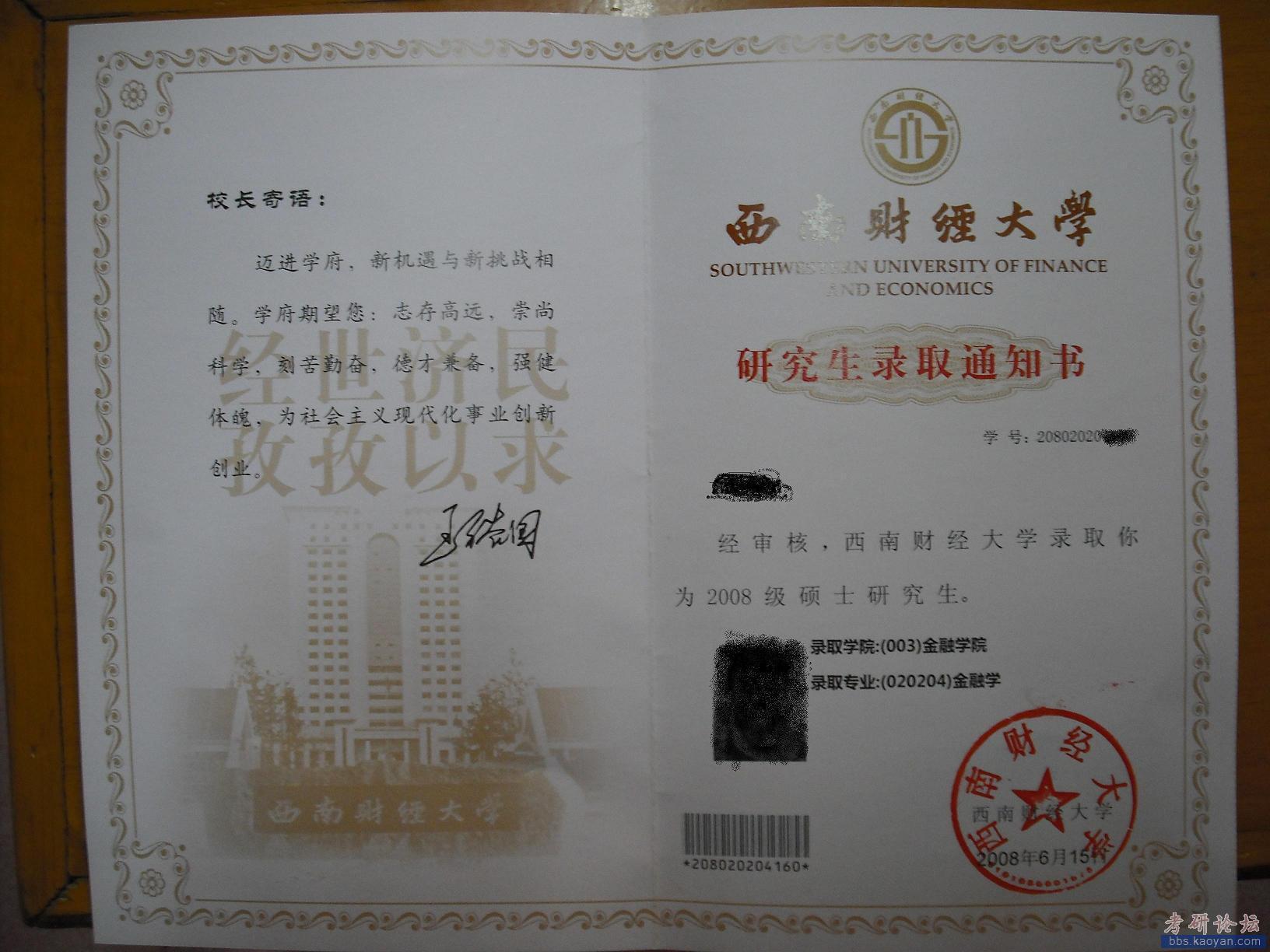 先发通知书的图片 西南财经大学 kaoyan.com